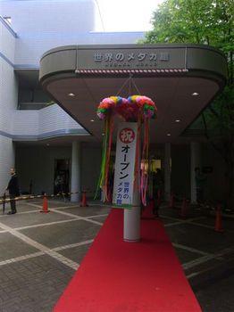 April2010 Nagoya 012.jpg