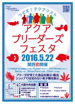 aquabreedersfesta201605.jpg